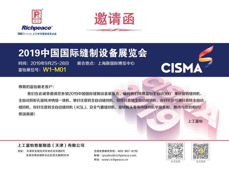 中国国际缝制设备展览会CISMA -美高梅国际官方网站_娱乐