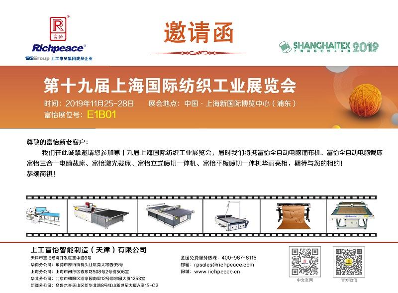上海国际纺织工业展览会