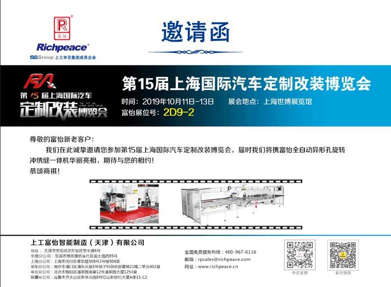 上海国际汽车定制改装展 -美高梅国际官方网站_娱乐