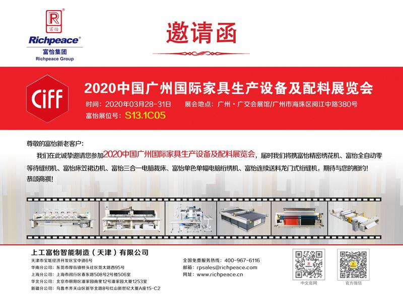 广州国际家具生产设备及配料展览会 -美高梅国际官方网站_娱乐