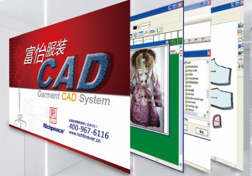 富怡服装CAD系统V10.0