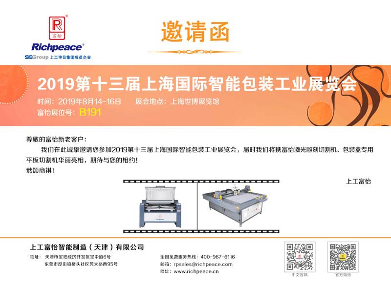 上海国际智能包装工业展览会