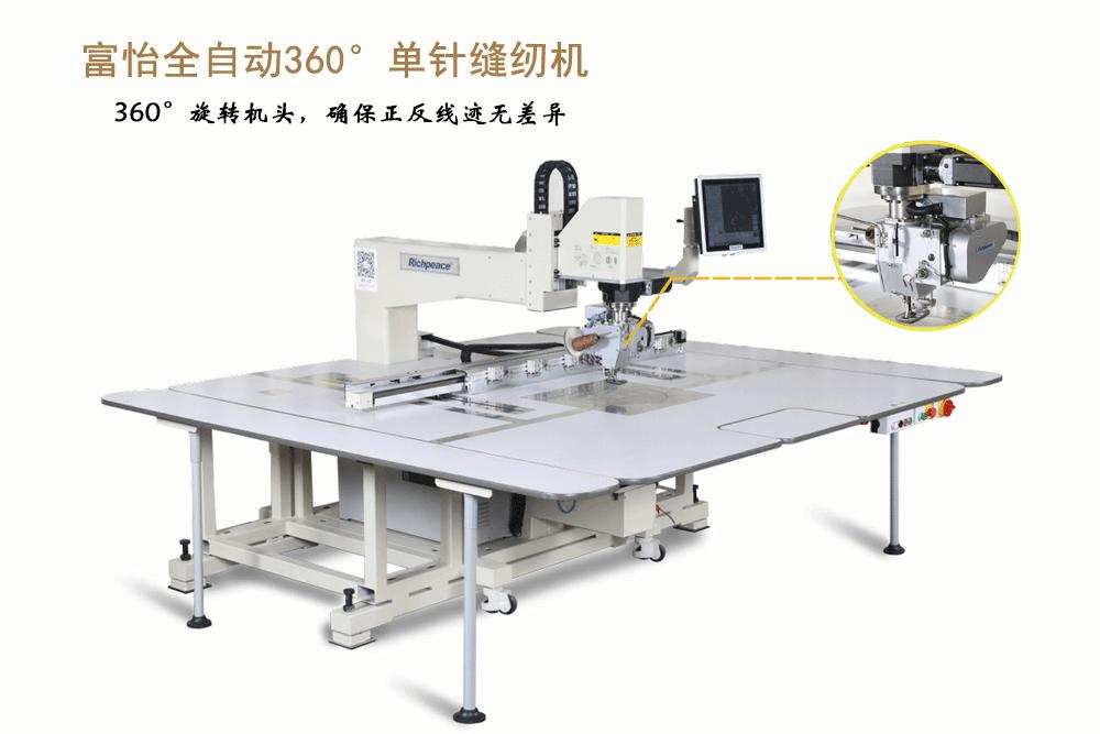富怡全自动360单针模板缝纫机