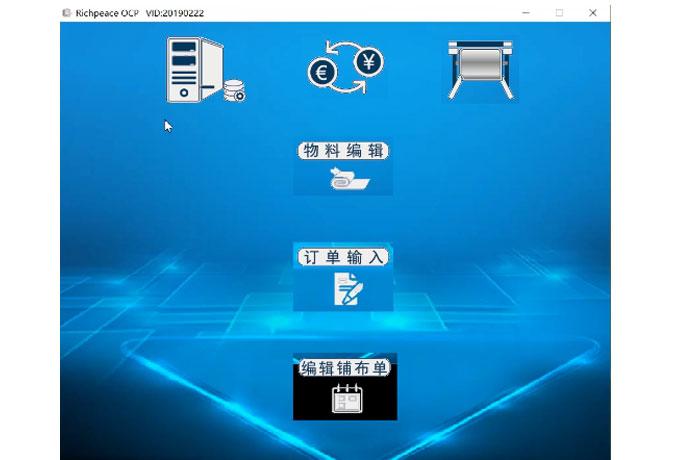 智能裁剪CAD集成系统