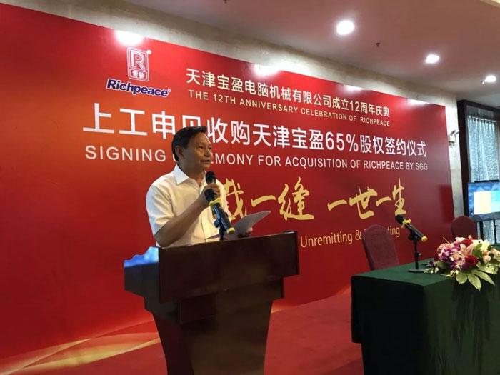 中国轻工业联合会张崇和会长致辞