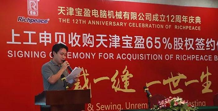天津市宝坻经济开发区管委会党委委员会副主任王浩致辞