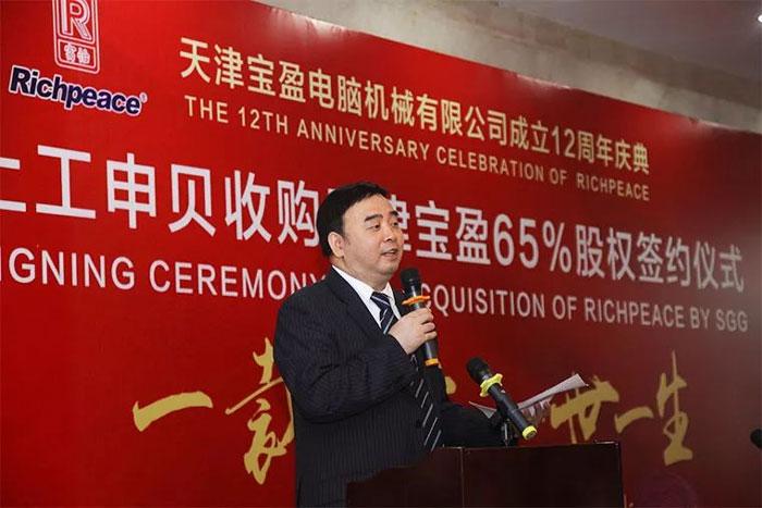 上工申贝(集团)股份有限公司董事长兼总裁张敏致辞