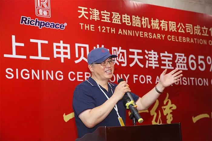 天津宝盈电脑机械有限公司总经理李晋宁致辞