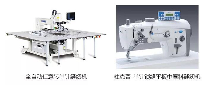 缝纫设备.jpg