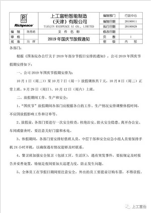 美高梅国际富怡国庆节放假通知.jpg