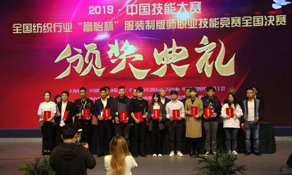 荣获本次全国决赛19-30名的选颁奖19-30.jpg