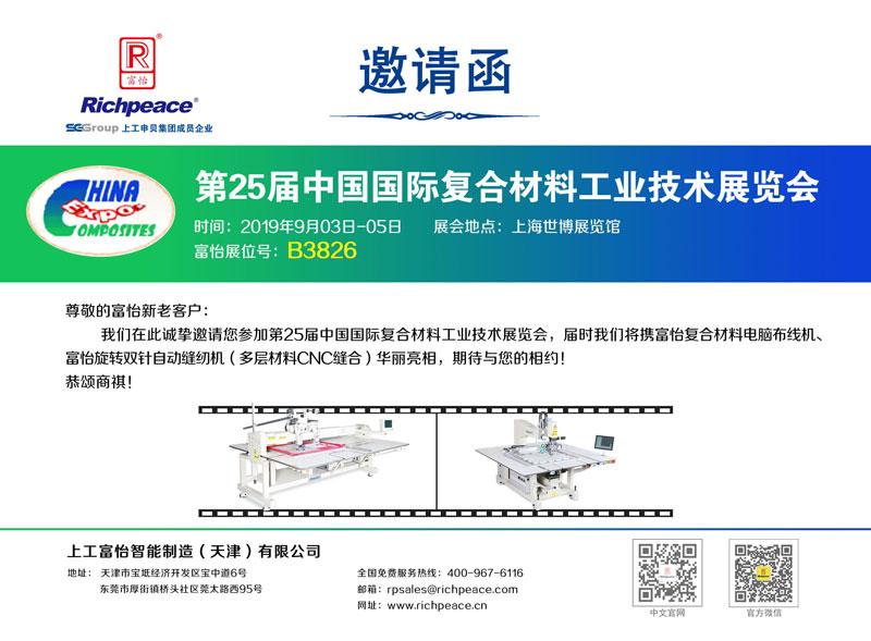 【展会预告】第25届中国国际复合材料工业技术展览会