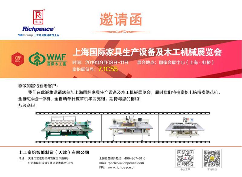 上工富怡邀您参加上海国际家具生产设备及木工机械展览会