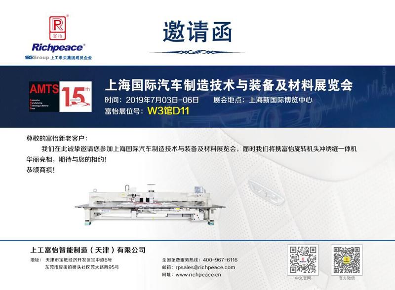 【展会动态】上海国际汽车制造技术与装备及材料展览会邀您观展