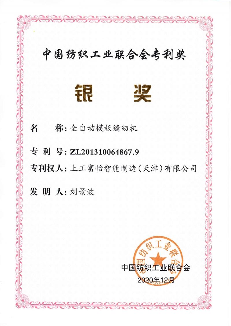 全自动模板缝纫机获中国纺织联合会专利银奖