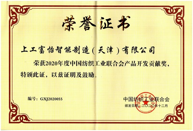 中国纺织联合会 产品开发贡献奖