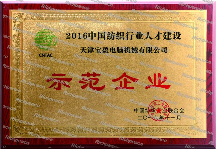 2016 中国纺织行业人才建设示范企业