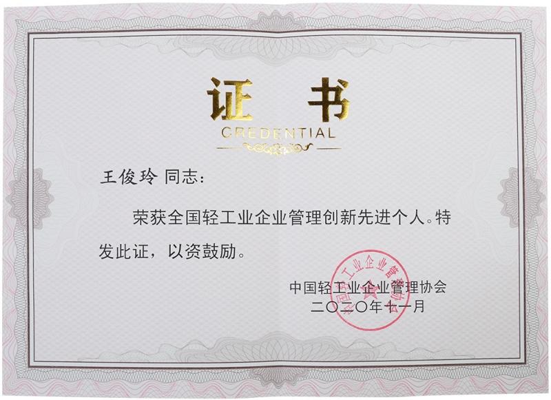 """总经理王俊玲荣获""""全国轻工业企业管理创新先进个人""""荣誉称号"""