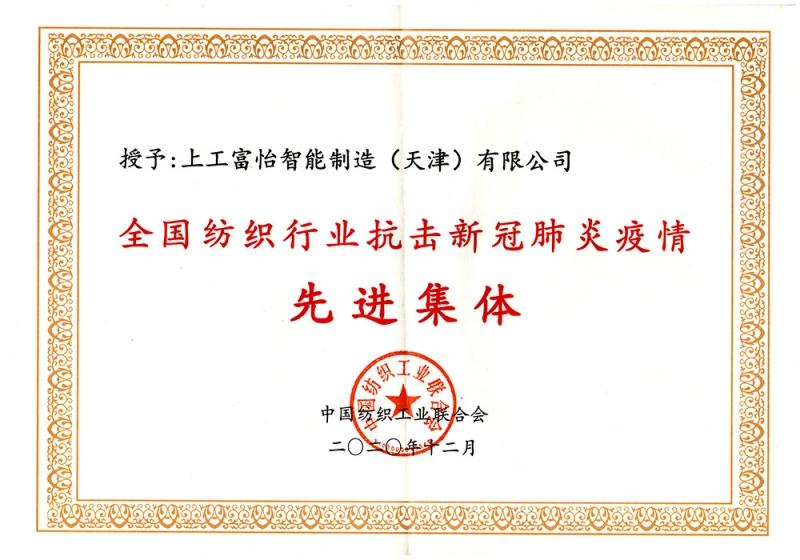 """中国纺织联合会""""抗击疫情先进集体""""荣誉称号"""