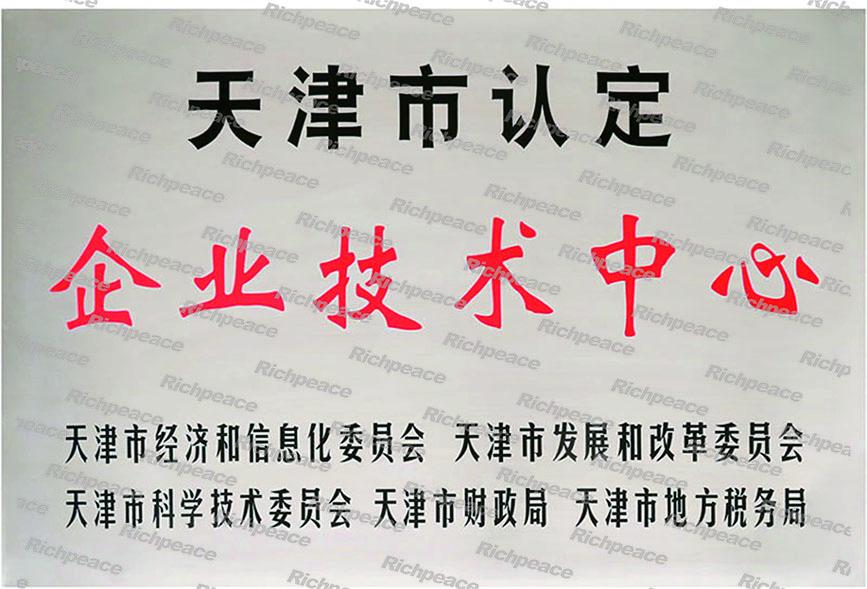 天津市认定企业技术中心