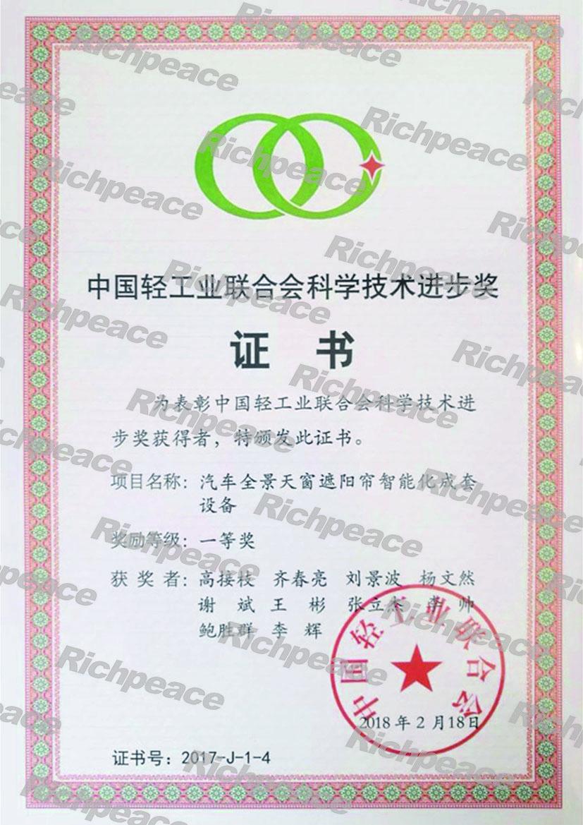 中国轻工业联合会科学技术进步奖-汽车全景天窗遮阳帘智能化成套设备