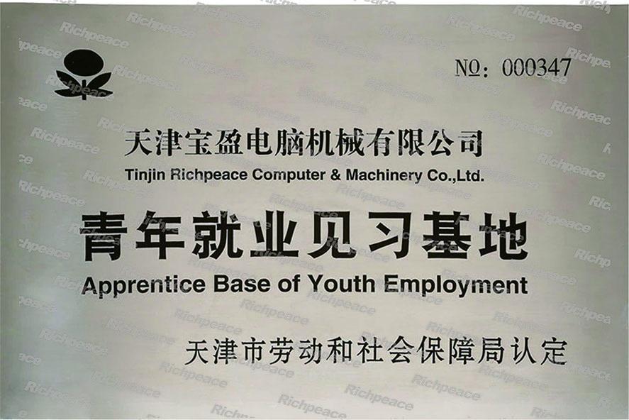 天津市劳动保障局认定青年就业见习基地
