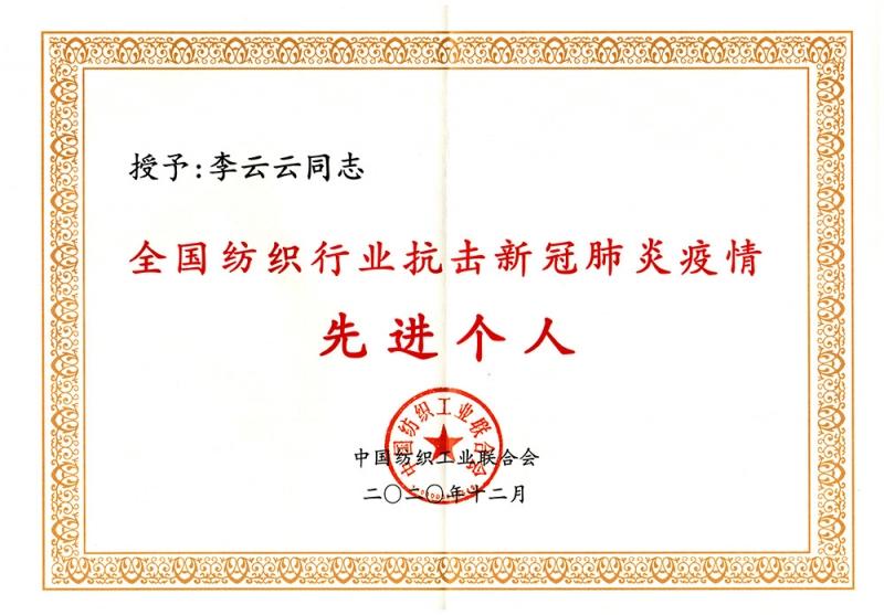 """副总工程师李云云荣获中国纺织联合会""""抗击疫情先进个人""""荣誉称号"""