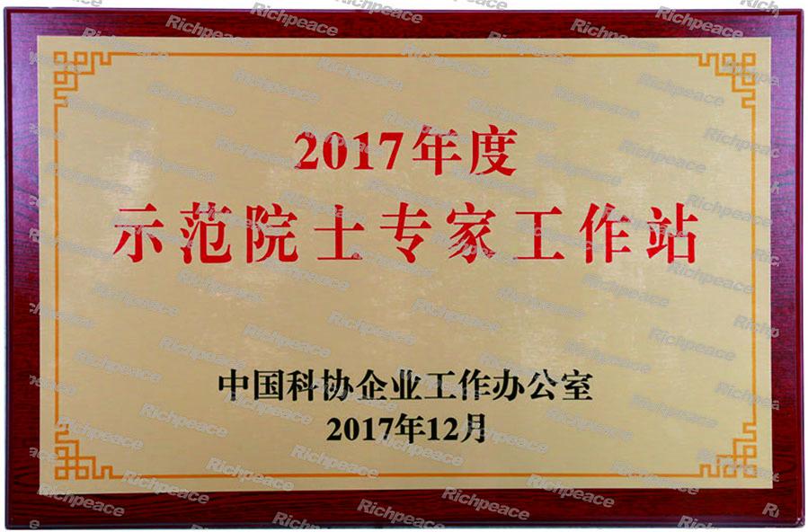 2017-示范院士专家工作站牌匾