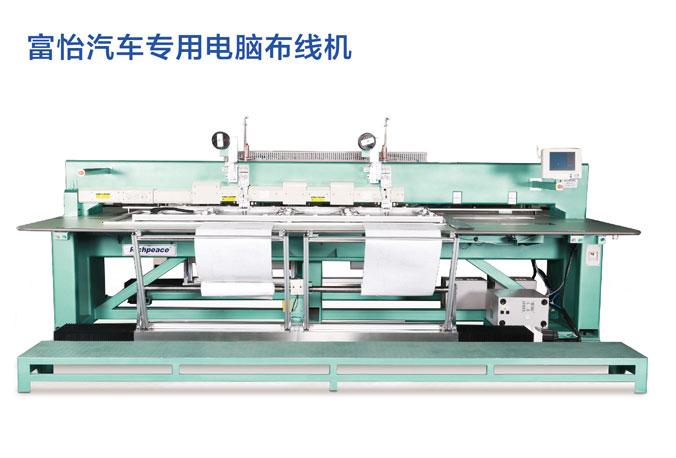 富怡汽车专用电脑布线机-前后自动收送料结构