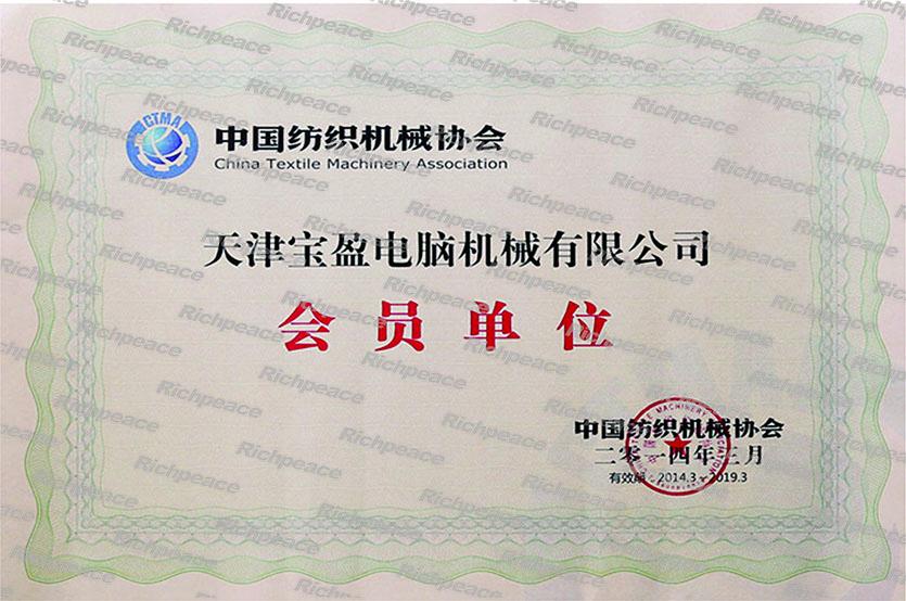 中国纺织机械协会会员单位