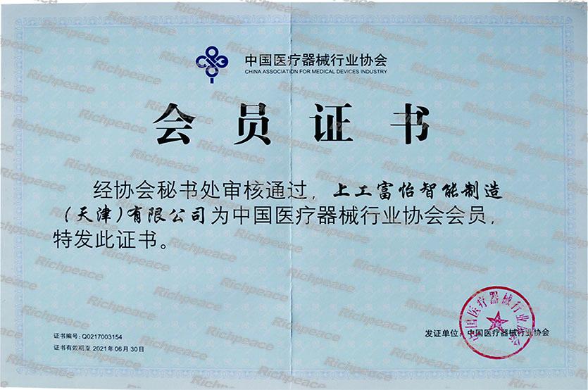 中国医疗器械行业协会会员单位