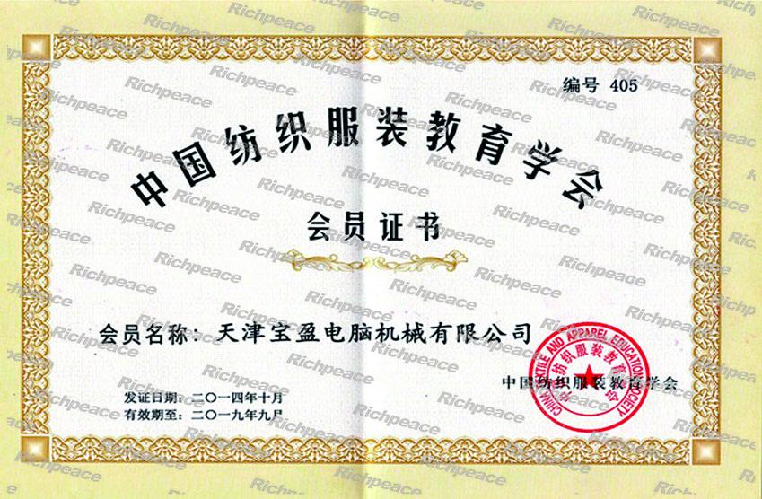 中国纺织服装教育学会