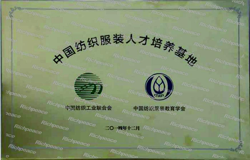 中国纺织人才培训基地