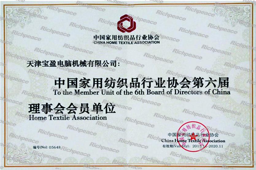 中国家用纺织品行业协会理事会会员单位