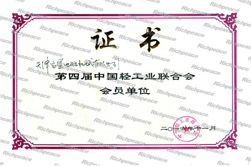 中国轻工业联合会会员单位