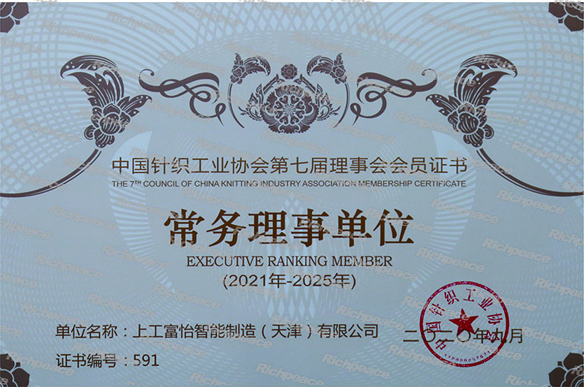 中国针织工业协会第本届理事会常务理事单位