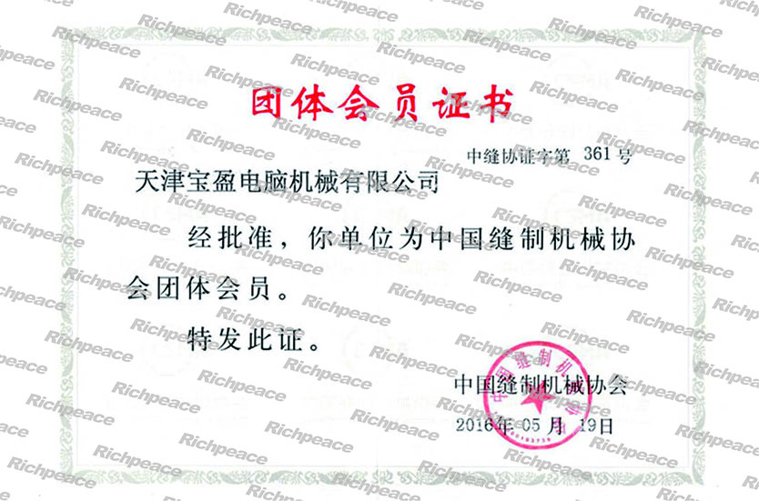 中国缝制机械协会团体会员