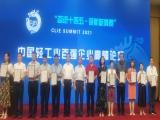 上工富怡荣获中国轻工业装备制造行业五十强企业