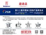 第十二届中国加工贸易产品博览会