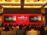 """上工富怡出席2020中国服装协会""""引领变革、创造未来""""主题大会"""