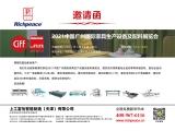 2021中国广州国际家具生产设备及配料展览会