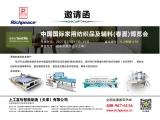 中国国际家用纺织品及辅料(春夏)博览会