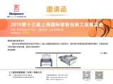 邀您参观上海国际智能包装工业展览会