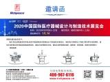 2020国际医疗器械设计与制造技术展览会