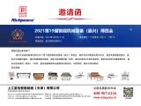 2021第19届智能机械装备(嘉兴)博览会