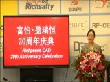 富怡·盈瑞恒成立20周年庆典暨富怡服装CAD Super V8发布会成功举办
