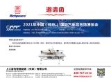 2021年中国(郑州) 国际汽车后市场博览会