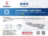2020年中国国际工业设计博览会