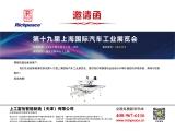 第十九届上海国际汽车工业展览会