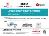 上海国际家具生产设备及木工机械展览会